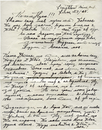 Fig. 94 Letter of Wasyl Kuryliw, 27 January 1935